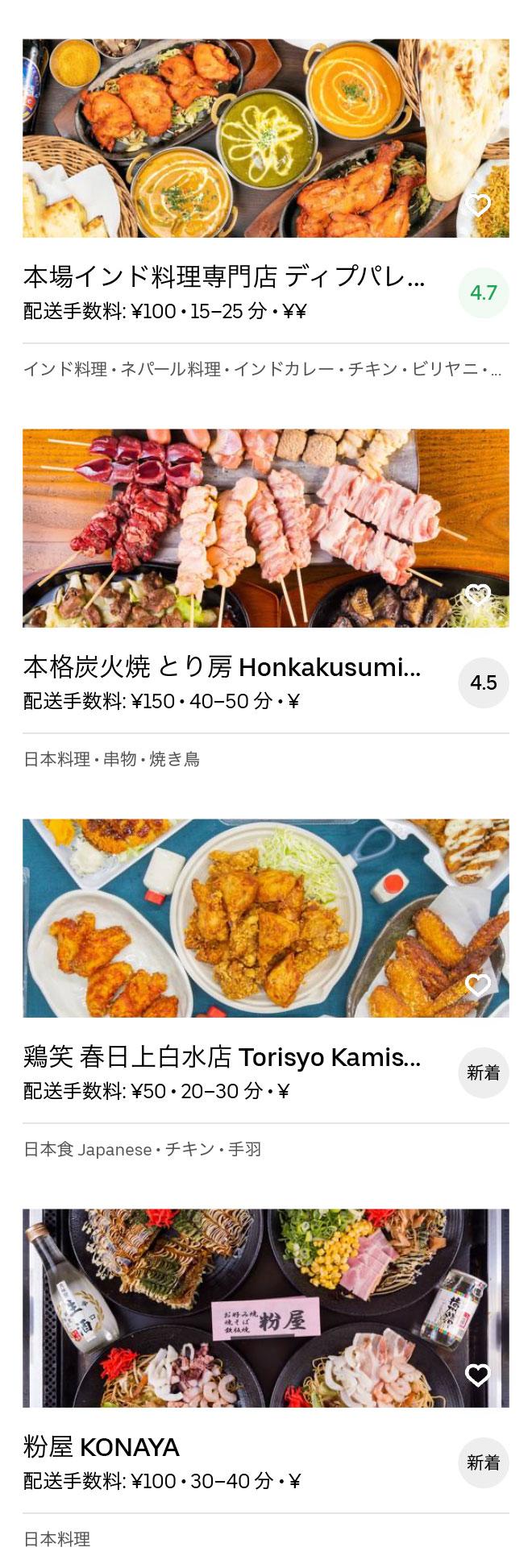 Kasuga hakataminami menu 2004 04