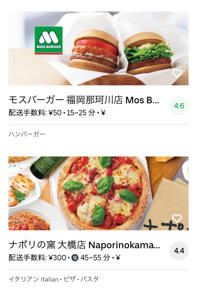 Kasuga hakataminami menu 2004 05