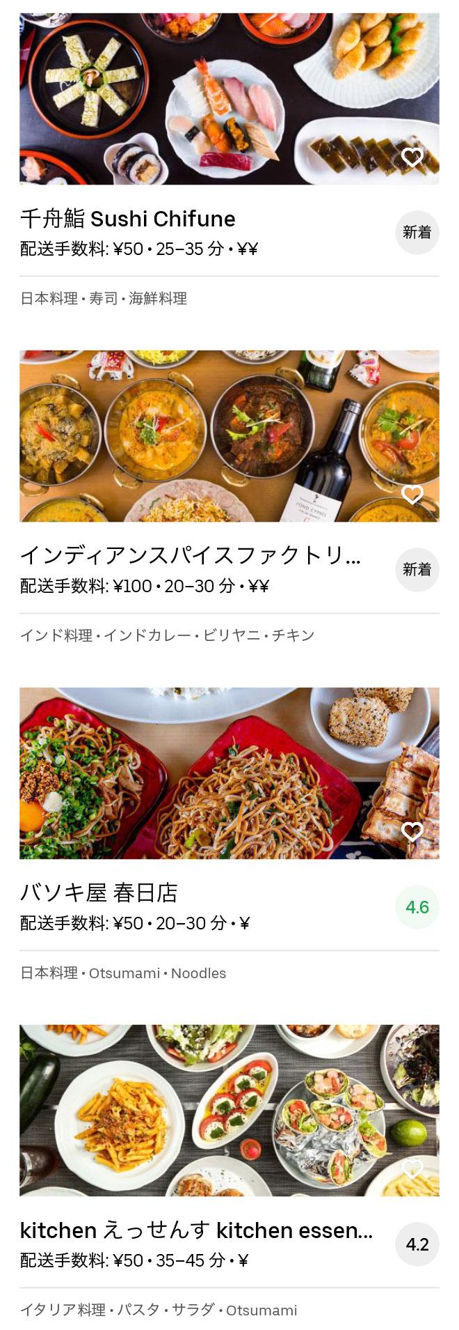 Kasuga hakataminami menu 2004 06