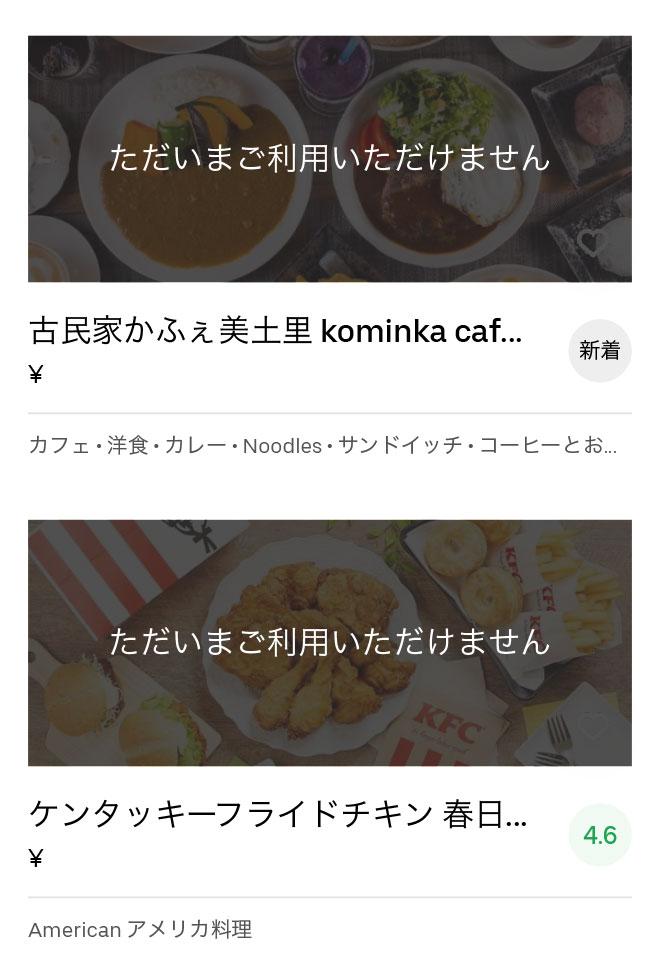 Kasuga hakataminami menu 2004 09