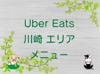 Uber Eats(ウーバーイーツ)川崎エリア・メニューのキャッチ画像