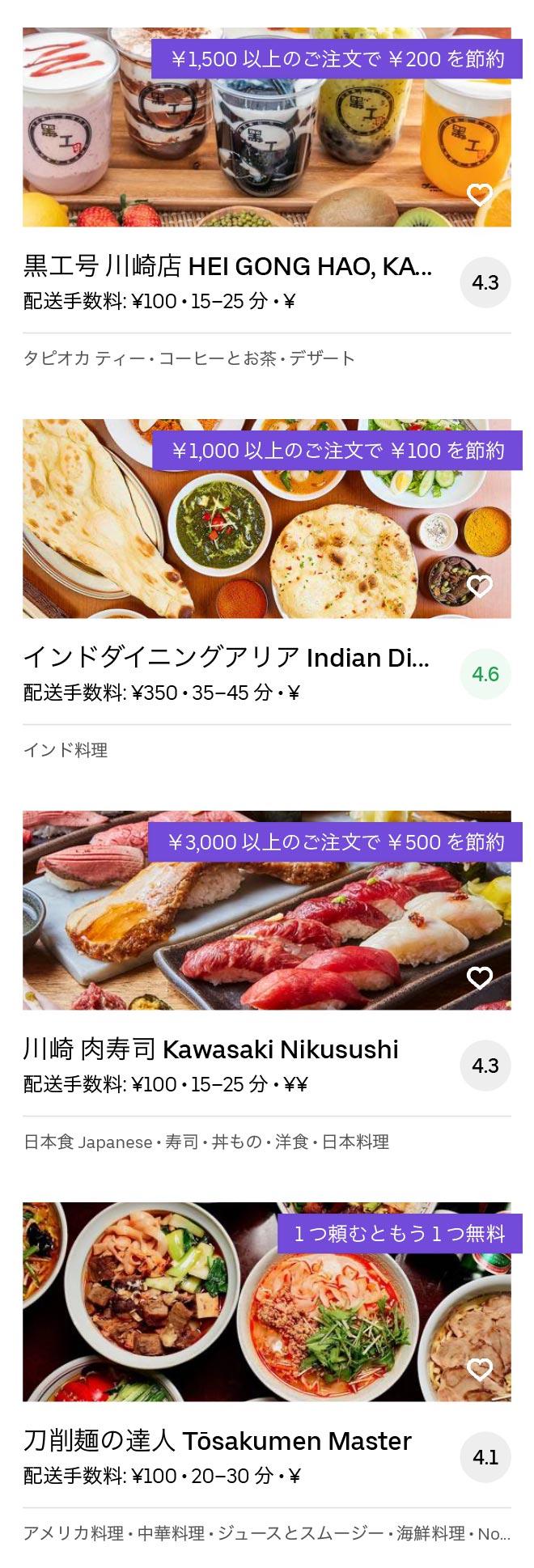 Kawasaki menu 2004 07