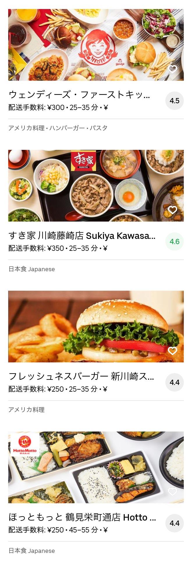 Kawasaki menu 2004 09