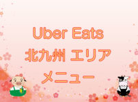 Uber Eats(ウーバーイーツ)北九州エリア・メニューのキャッチ画像