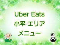 Uber Eats(ウーバーイーツ)小平エリア・メニューのキャッチ画像