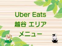 Uber Eats(ウーバーイーツ)越谷エリア・メニューのキャッチ画像