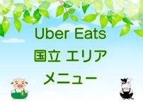 Uber Eats(ウーバーイーツ)国立エリア・メニューのキャッチ画像