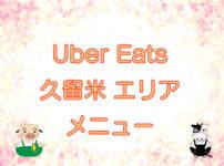 Uber Eats(ウーバーイーツ)久留米エリア・メニューのキャッチ画像