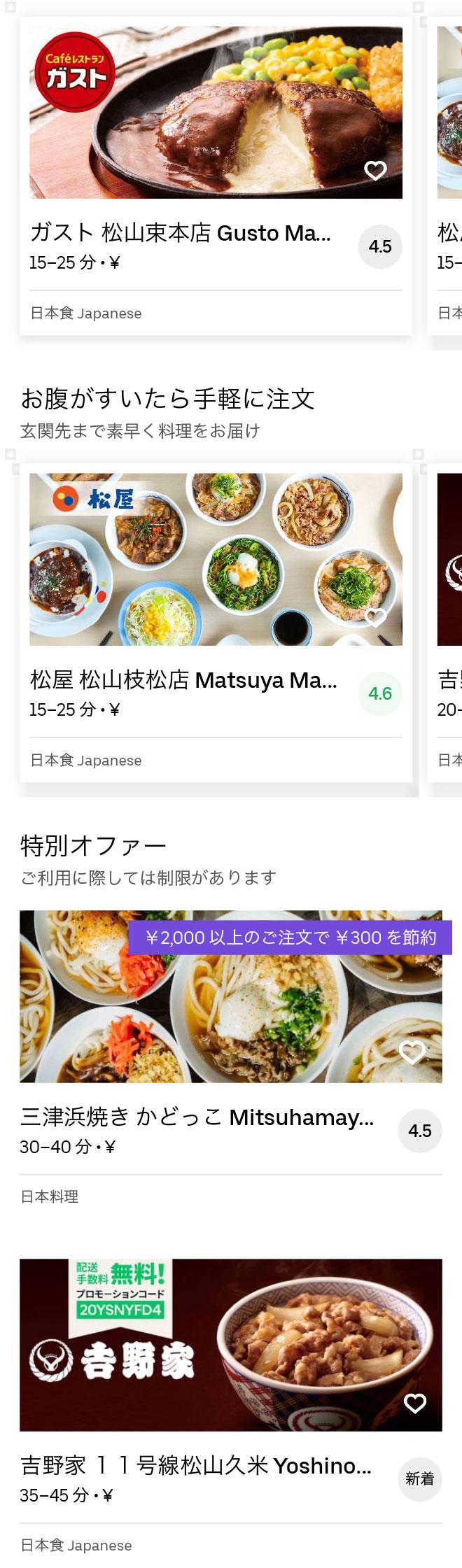 Matsuyama kitakume menu 200401