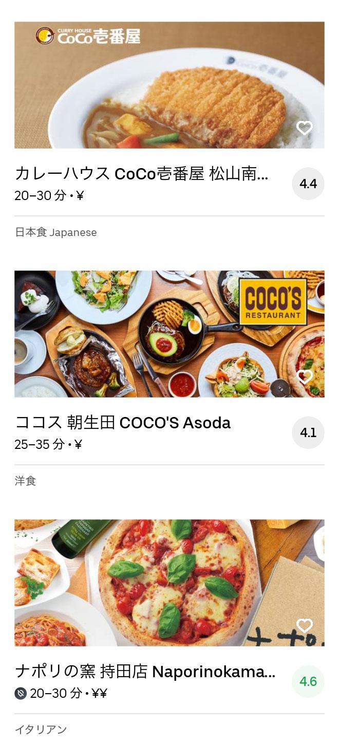 Matsuyama kitakume menu 200402