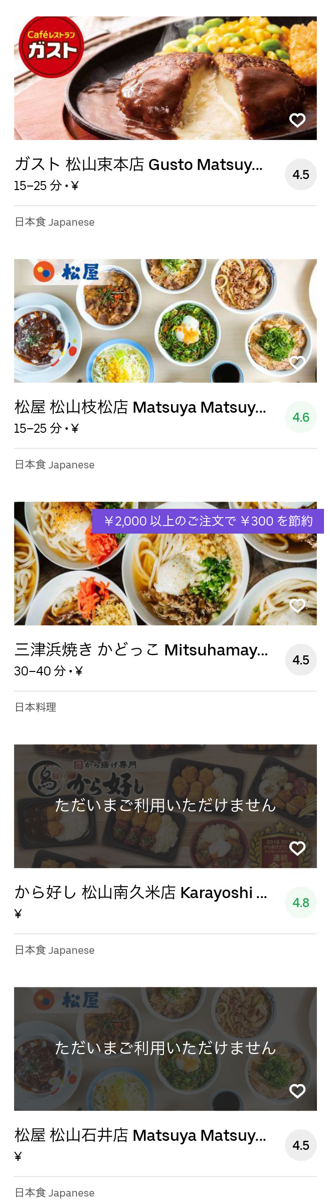 Matsuyama kitakume menu 200403