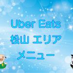 Uber Eats(ウーバーイーツ)松山エリア・メニューのキャッチ画像