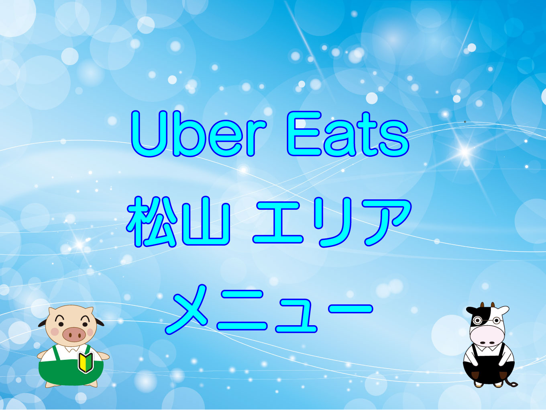 Matsuyama menu