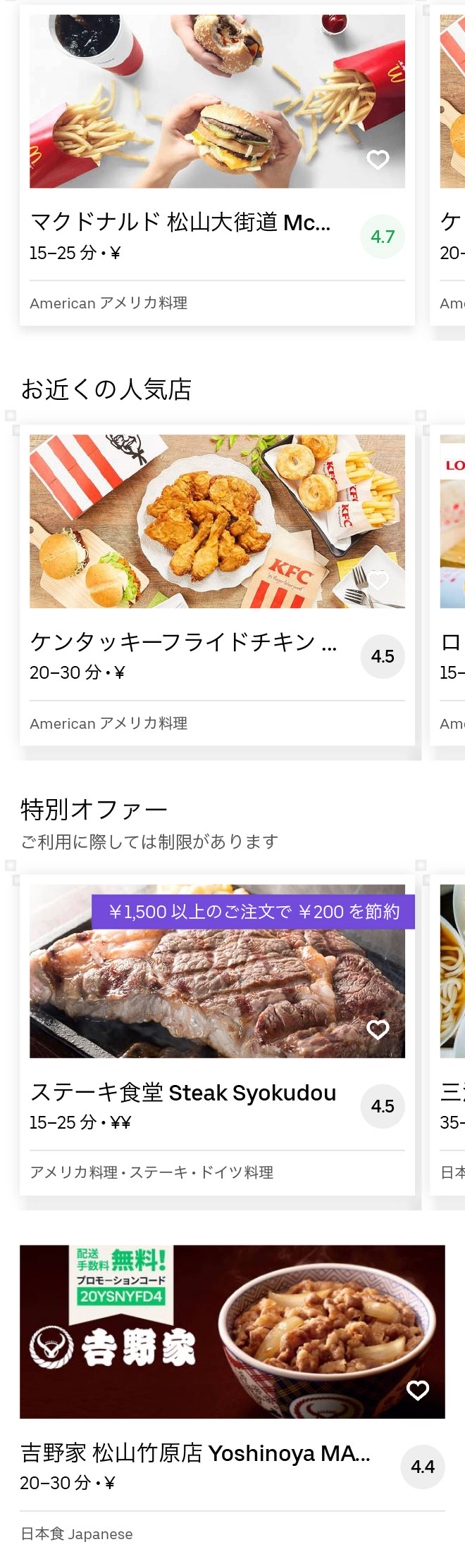 Matsuyama minamimachi menu 200401