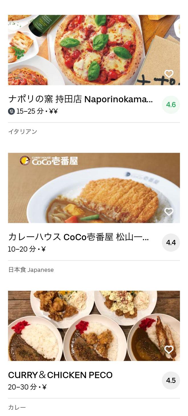 Matsuyama minamimachi menu 200404