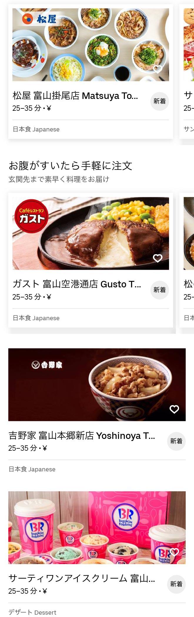 Minami toyama menu 2004 01