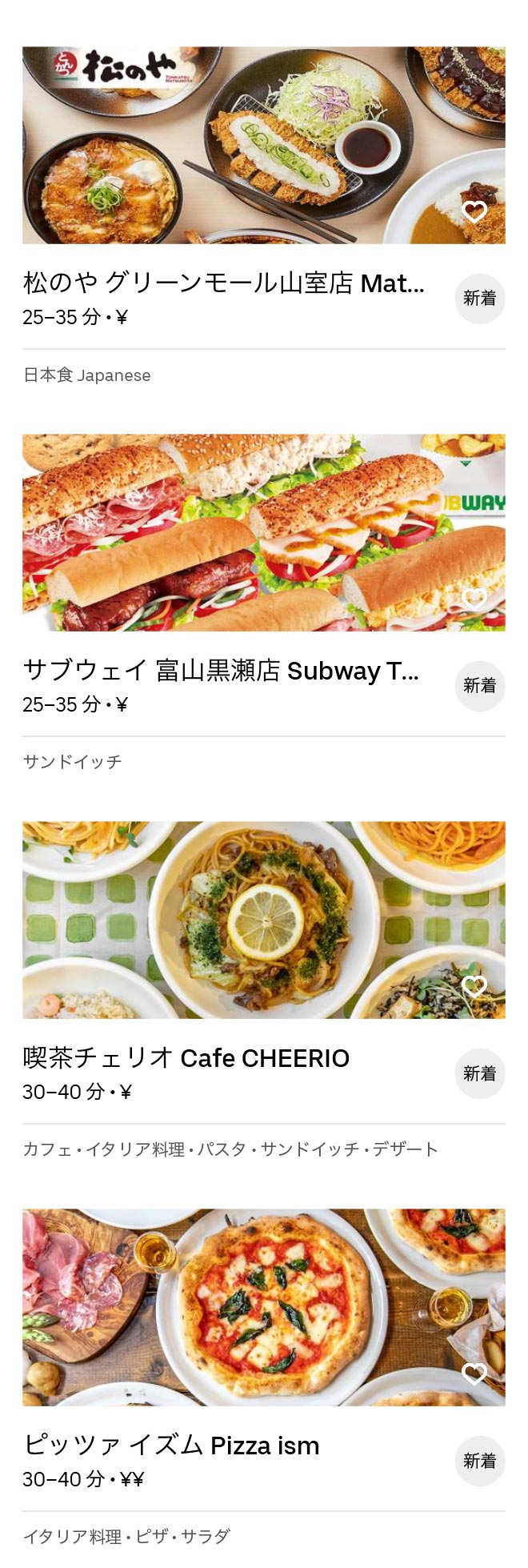 Minami toyama menu 2004 02