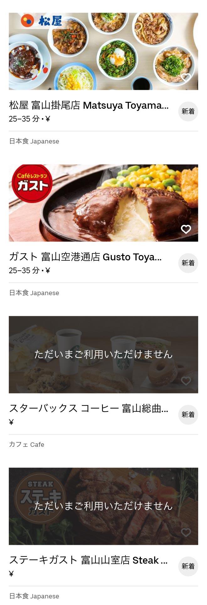 Minami toyama menu 2004 03