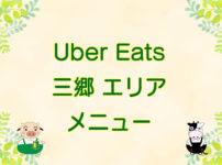 Uber Eats(ウーバーイーツ)三郷エリアのキャッチ画像