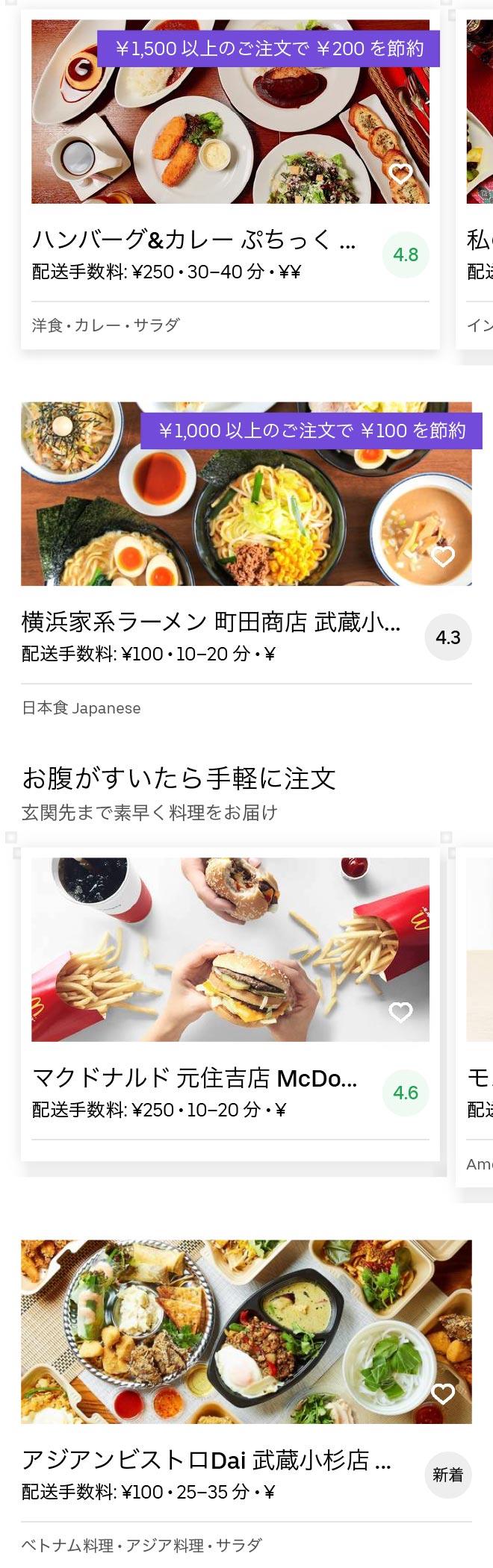 Musashikosugi menu 2004 01