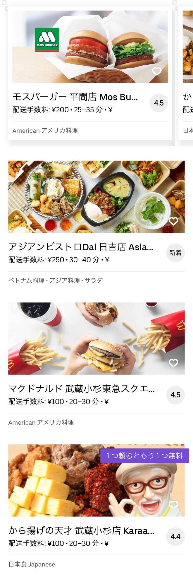 Musashikosugi menu 2004 02