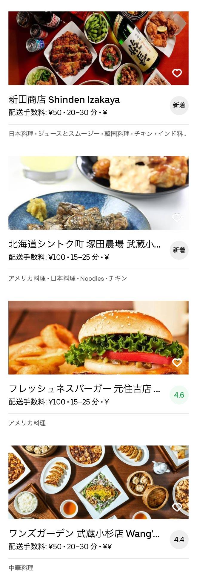 Musashikosugi menu 2004 03