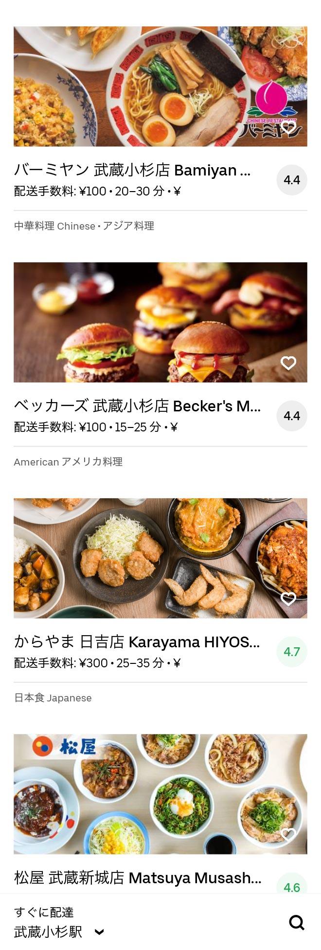 Musashikosugi menu 2004 04
