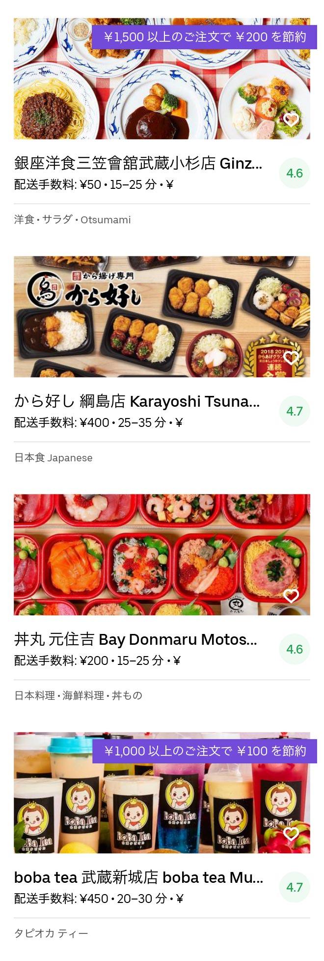 Musashikosugi menu 2004 07