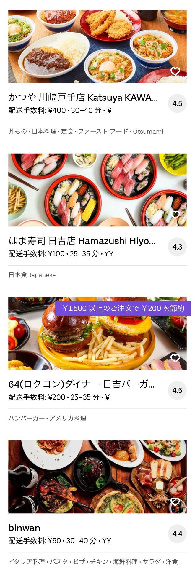 Musashikosugi menu 2004 09