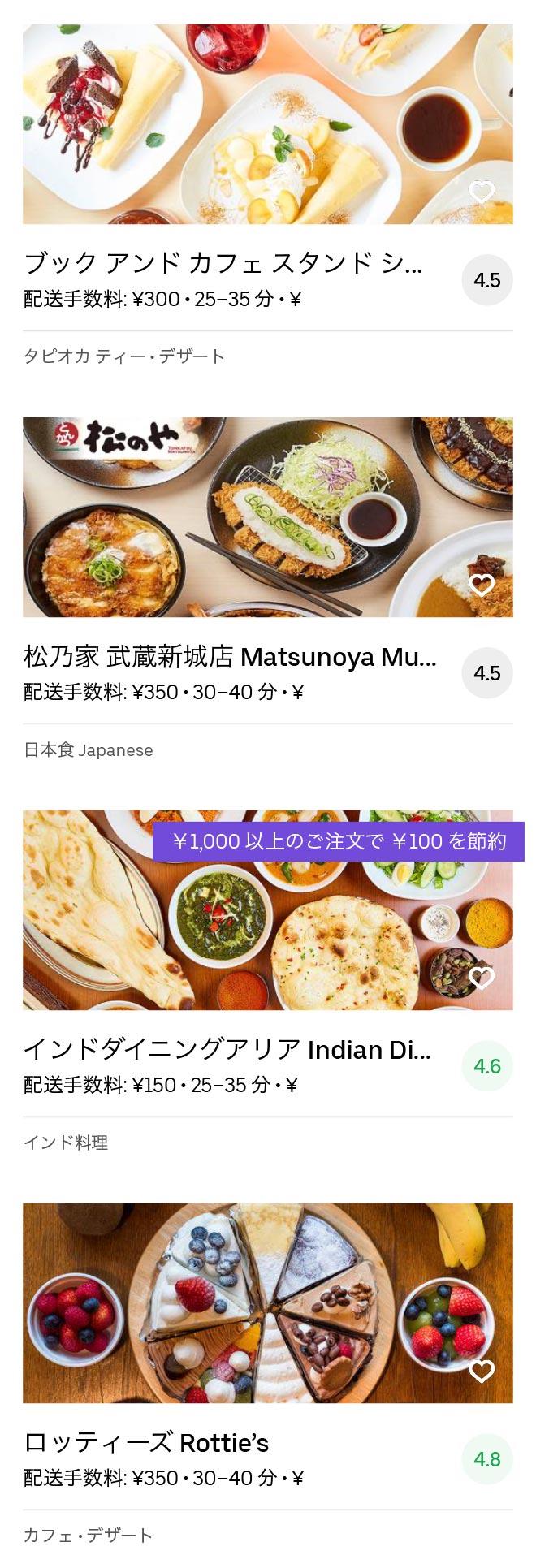 Musashikosugi menu 2004 10