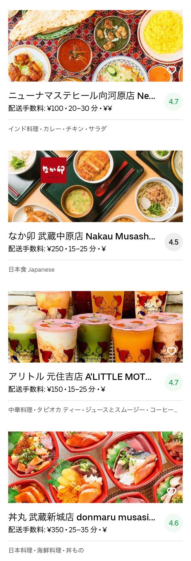 Musashikosugi menu 2004 11