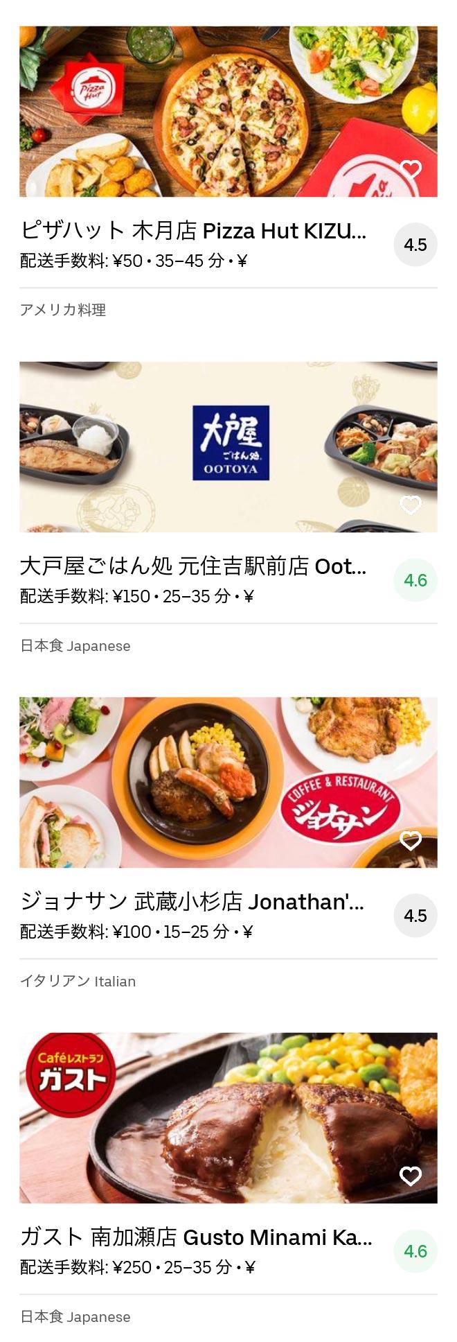 Musashikosugi menu 2004 12