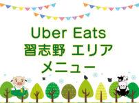 Uber Eats(ウーバーイーツ)習志野エリア・メニューのキャッチ画像