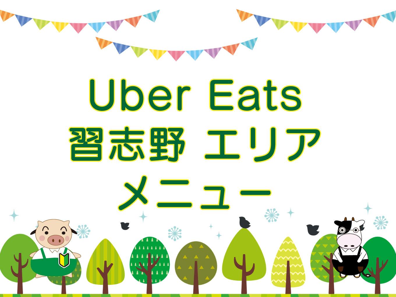 Narashino menu
