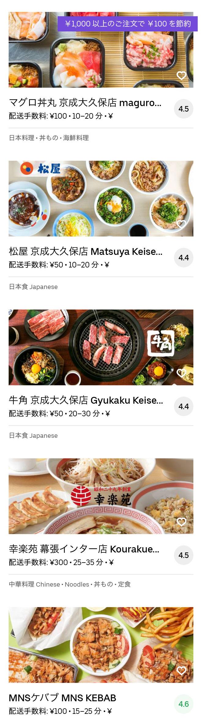 Narashino ookubo menu 2004 02