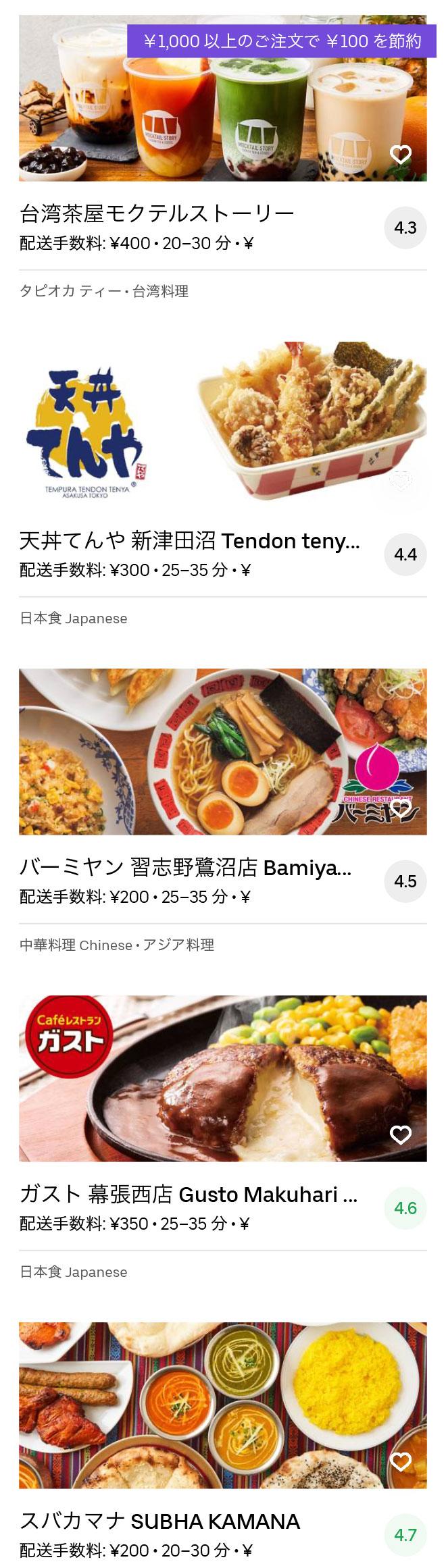 Narashino ookubo menu 2004 05