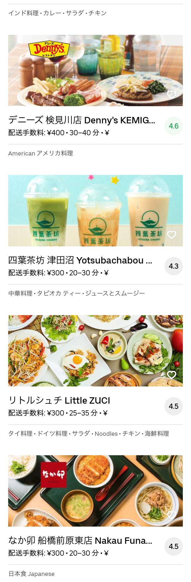 Narashino ookubo menu 2004 06
