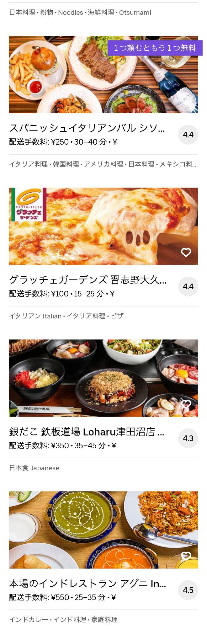 Narashino ookubo menu 2004 08