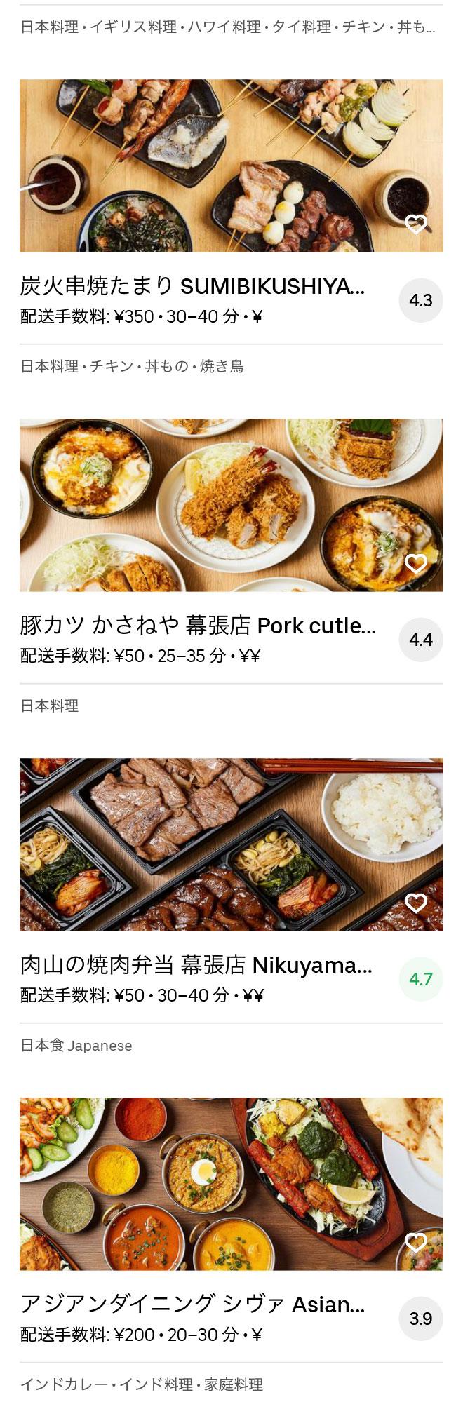 Narashino ookubo menu 2004 10
