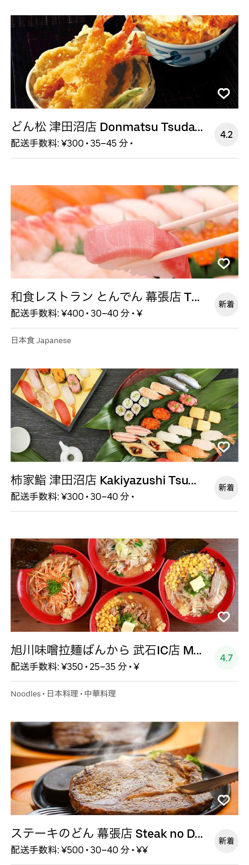 Narashino ookubo menu 2004 11