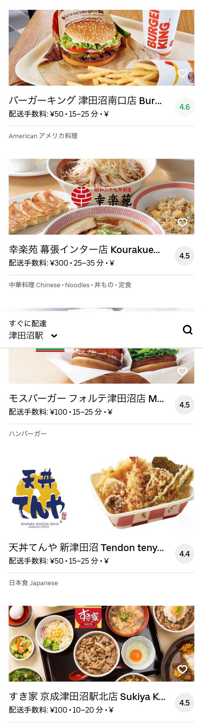 Narashino tudanuma menu 2004 03