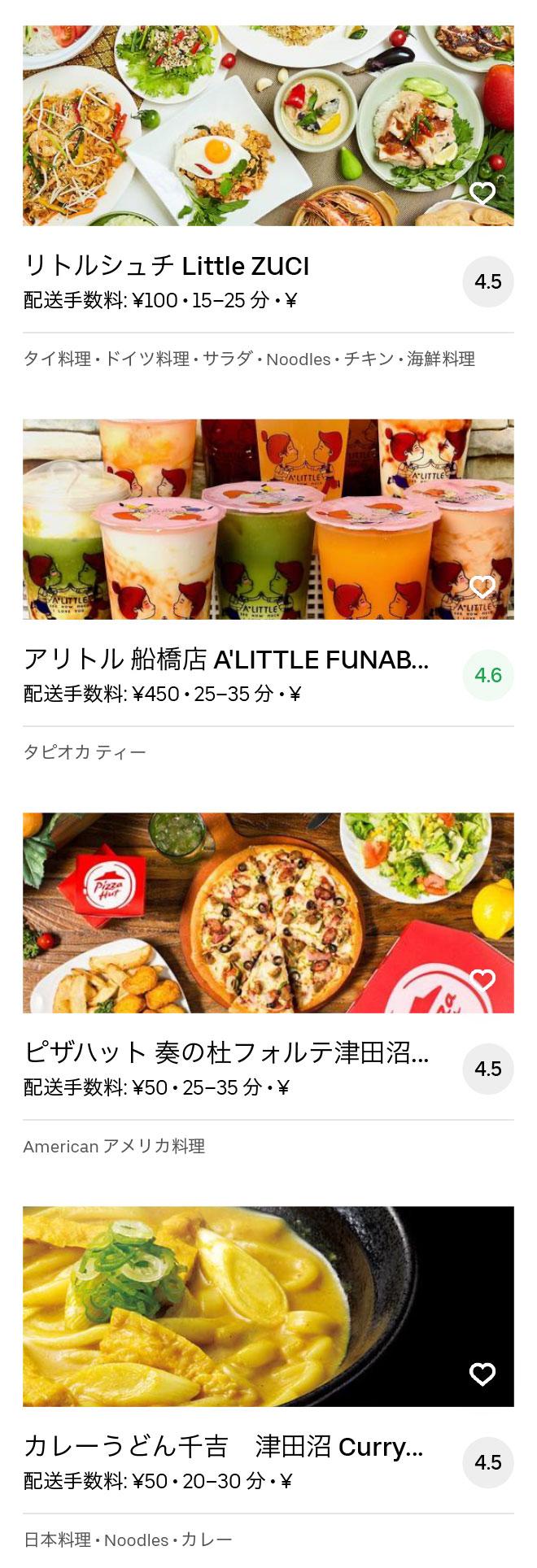 Narashino tudanuma menu 2004 05