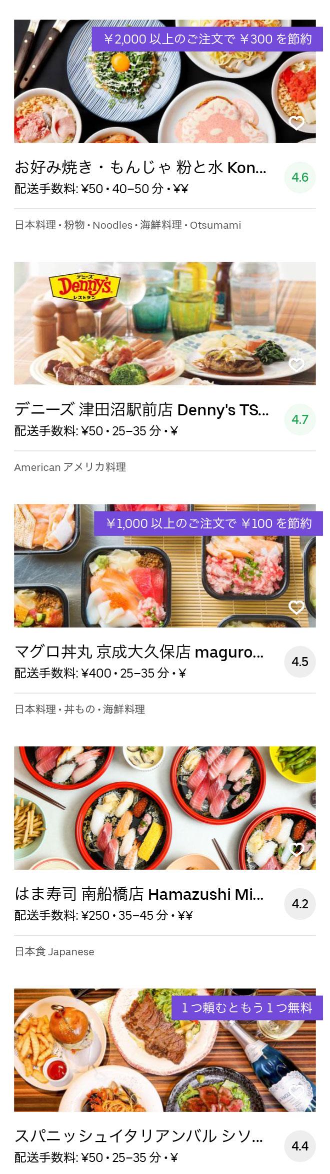 Narashino tudanuma menu 2004 06