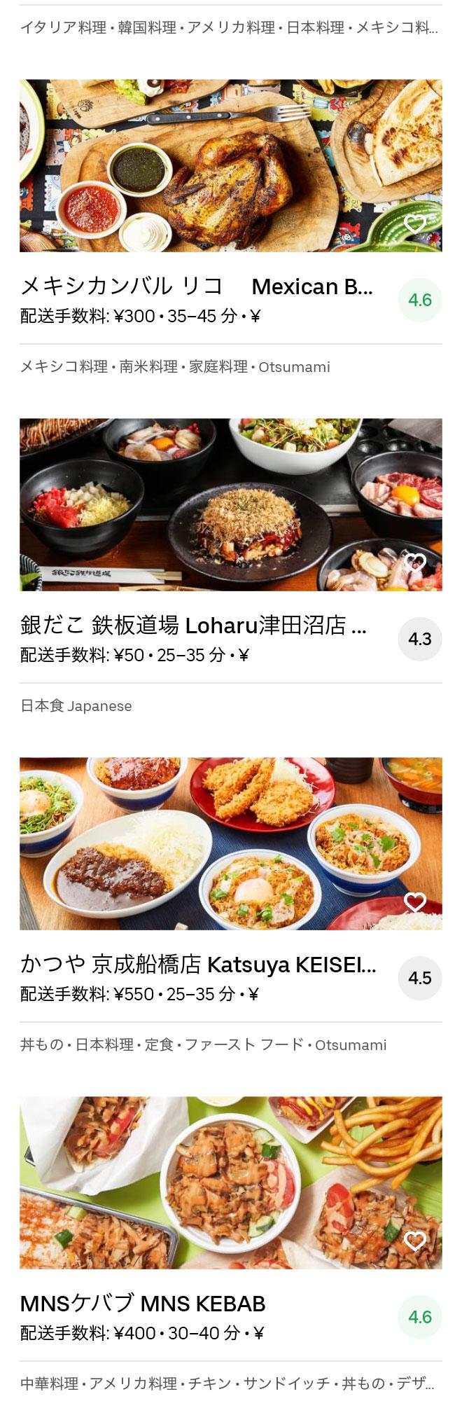 Narashino tudanuma menu 2004 07