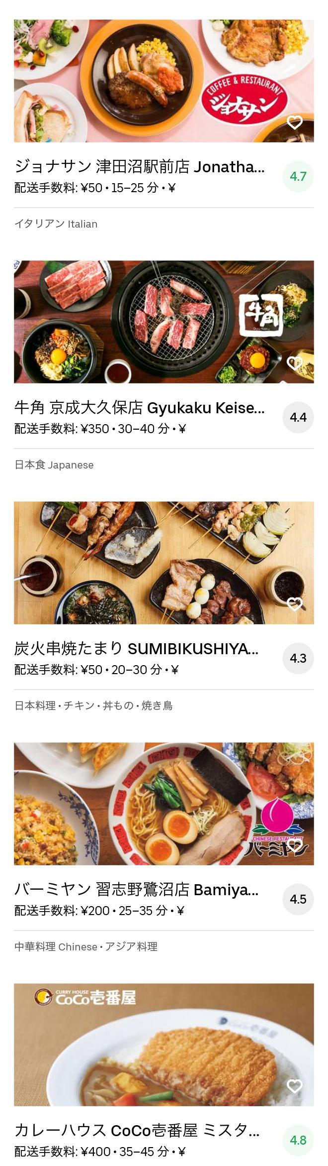 Narashino tudanuma menu 2004 08