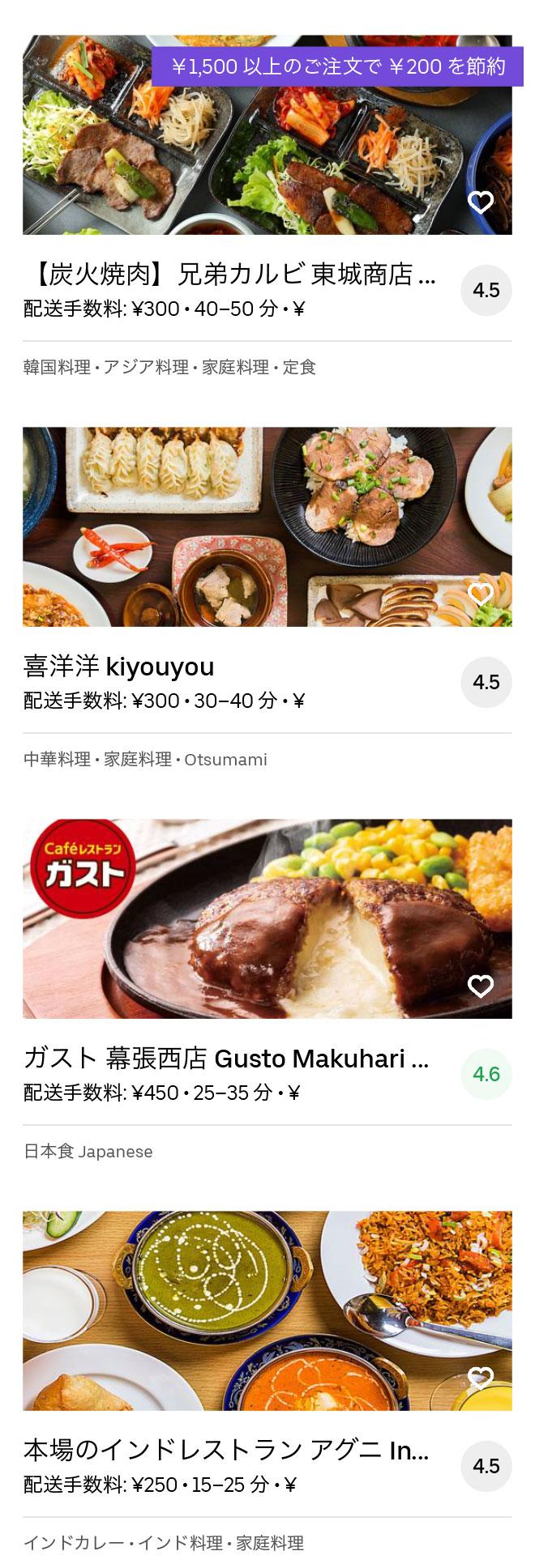 Narashino tudanuma menu 2004 11