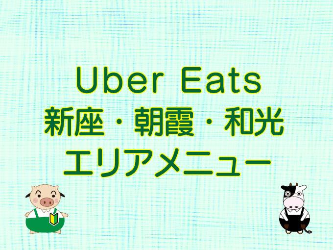 Niiza asaka wako menu