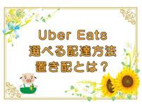 Uber Eats(ウーバーイーツ)選べる配達方法・置き配が可能になりましたのキャッチ画像