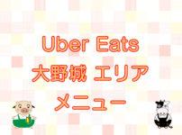 Uber Eats(ウーバーイーツ)大野城エリア・メニューのキャッチ画像