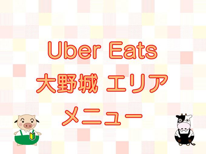 Oonojo menu